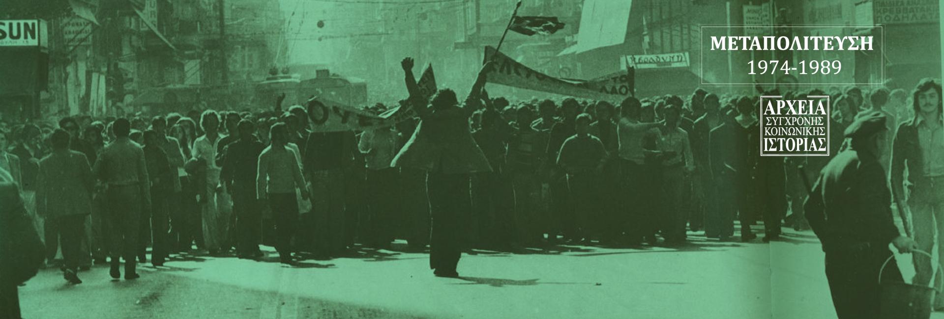 Αποτέλεσμα εικόνας για Μεταπολίτευση: 1974-1989