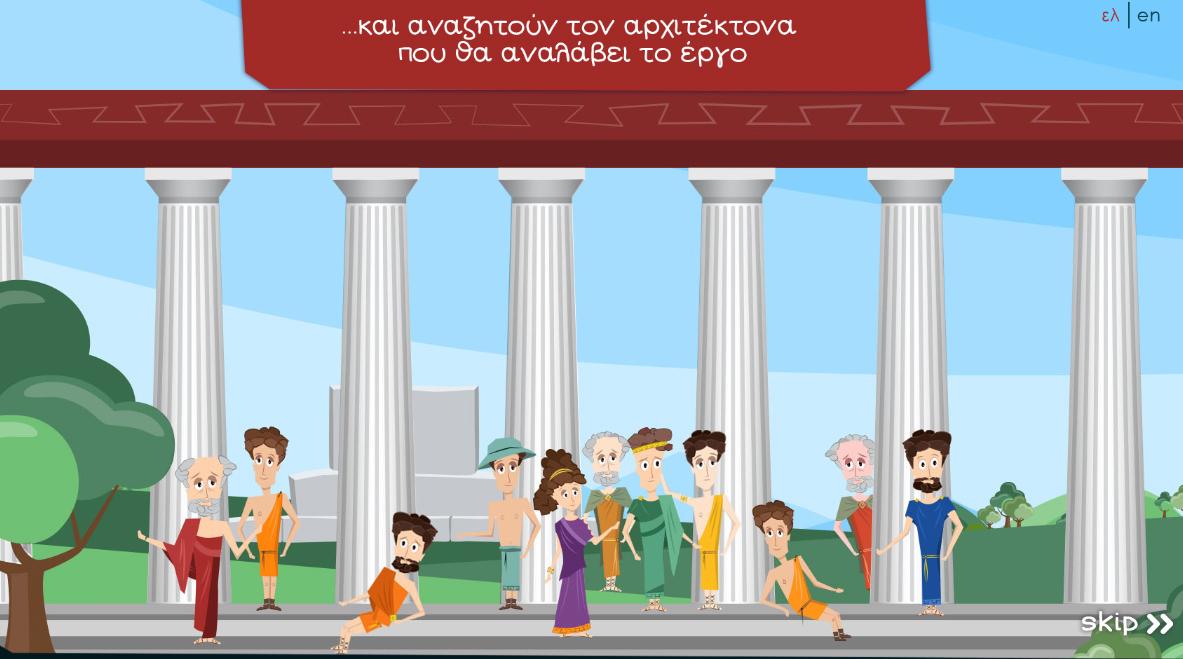 acropolis-game2
