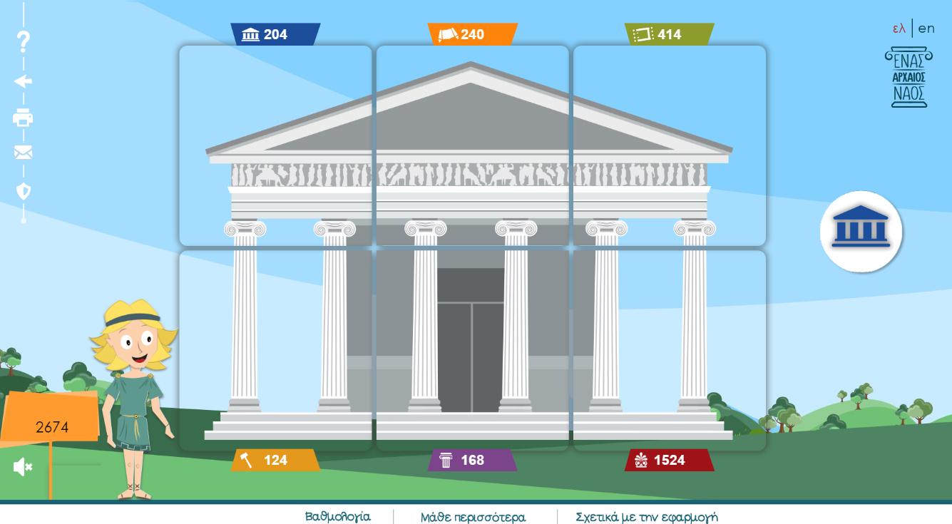 acropolis-game3
