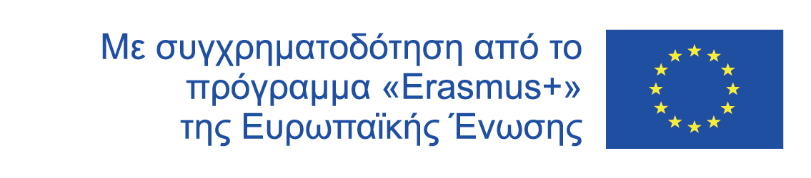 logosbeneficaireserasmusleft_el_0