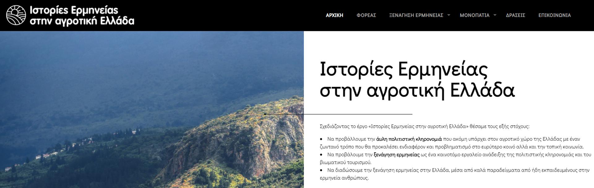Ιστορίες Ερμηνείας στην αγροτική Ελλάδα